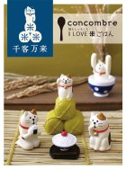 他の写真1: concombre ILOVE 米 ごはん 福猫俵