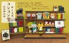 他の写真1: concombre コンコン堂書店 画伯猫